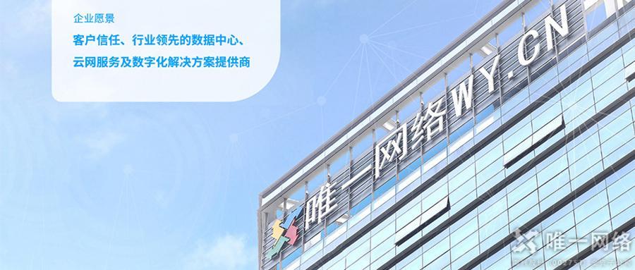中国品牌日| 唯一网络品牌升级,新定位新飞跃!