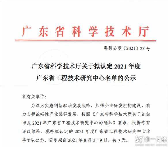 """唯一网络被认定为""""广东省云计算与网络安全工程技术研究中心"""""""