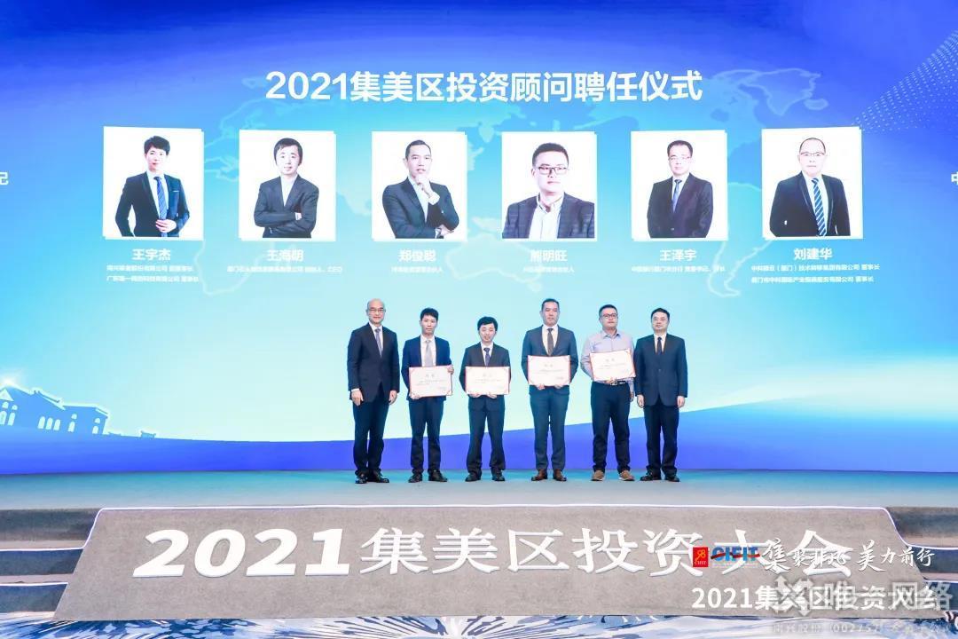 唯一网络董事长王宇杰受聘厦门集美区投资顾问